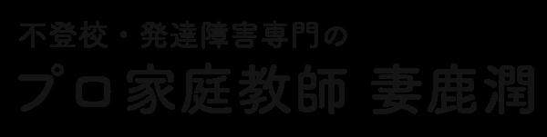 プロ家庭教師 妻鹿潤|不登校・発達障害サポート|オンライン授業|大阪・兵庫・京都