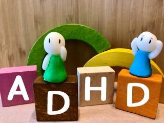 ADHDの場合